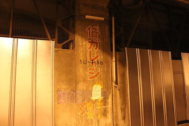 中津高架下 (4)