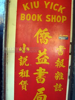 Vancouver Chinatown Sad Side - another book store in decline