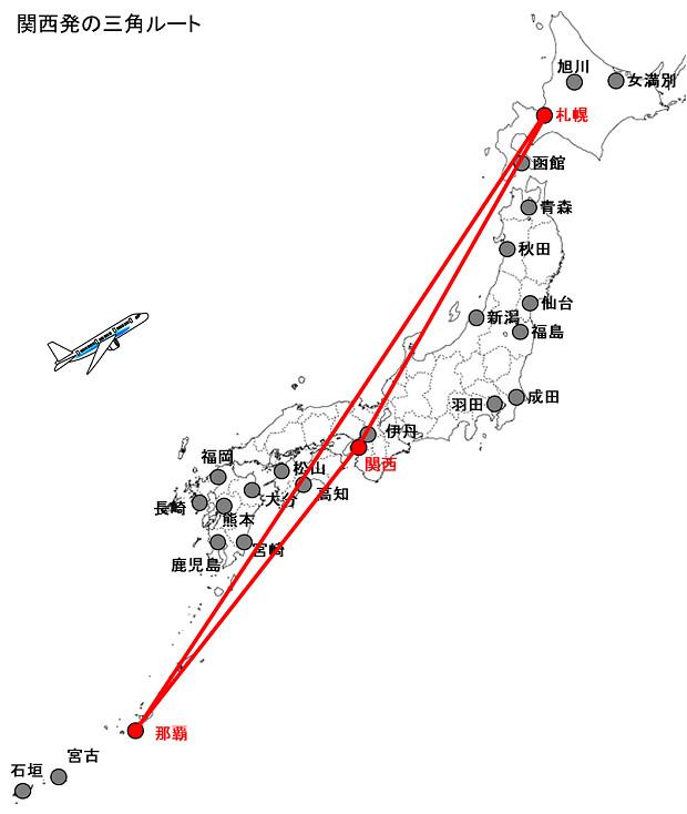 160807 関西ー那覇ー札幌三角修行ルート
