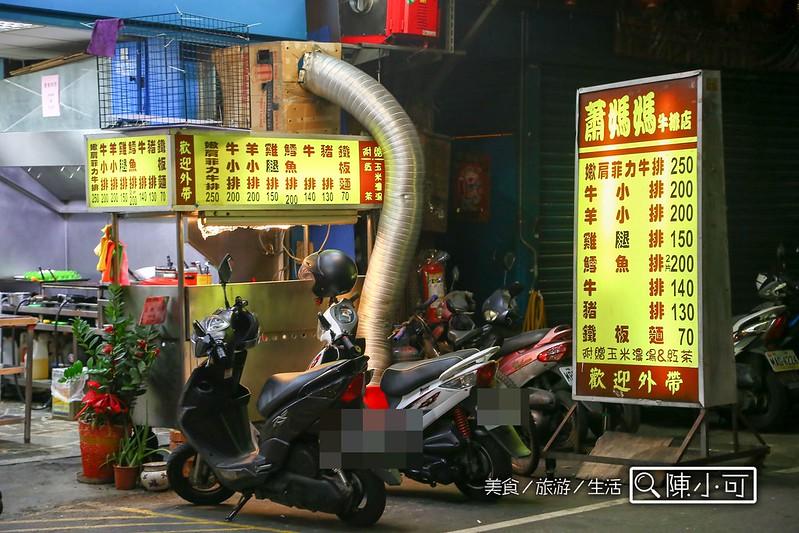 三重,三重宵夜,三重牛排,蕭媽媽牛排店 @陳小可的吃喝玩樂
