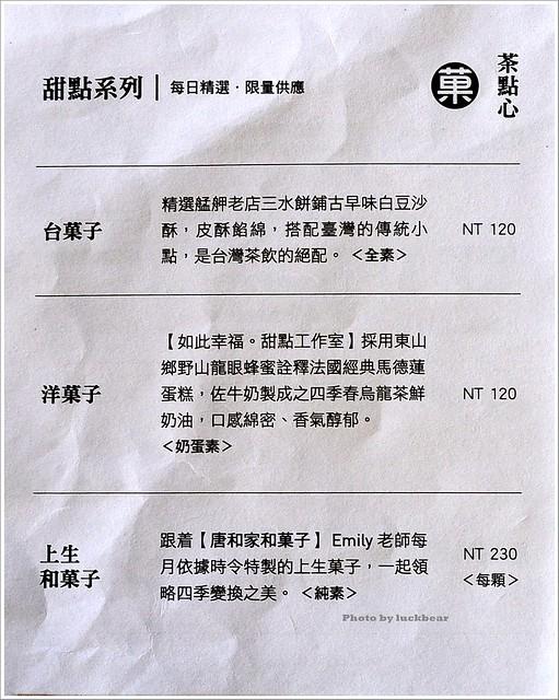 西本願寺八十八茶輪番所014-DSC_2689