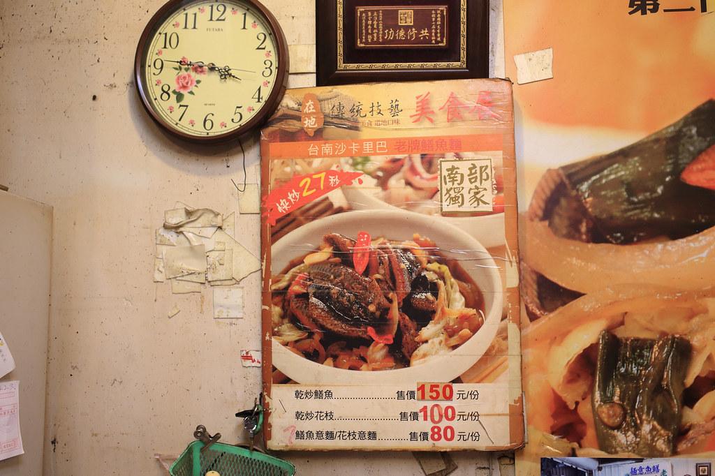 20150222-4台南-老牌鱔魚麵、棺材板 (4)