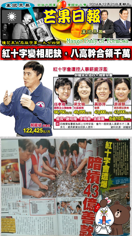 141221芒果日報--黨國黑幕--紅十字變相肥缺,八高幹合領千萬