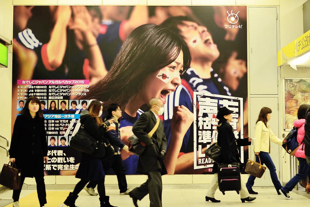 Go for it, Nadeshiko Japan!!! : 頑張れ!なでしこジャパン。