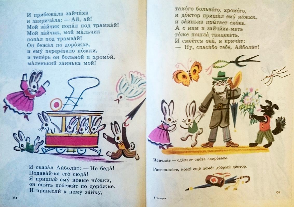Iskorka19