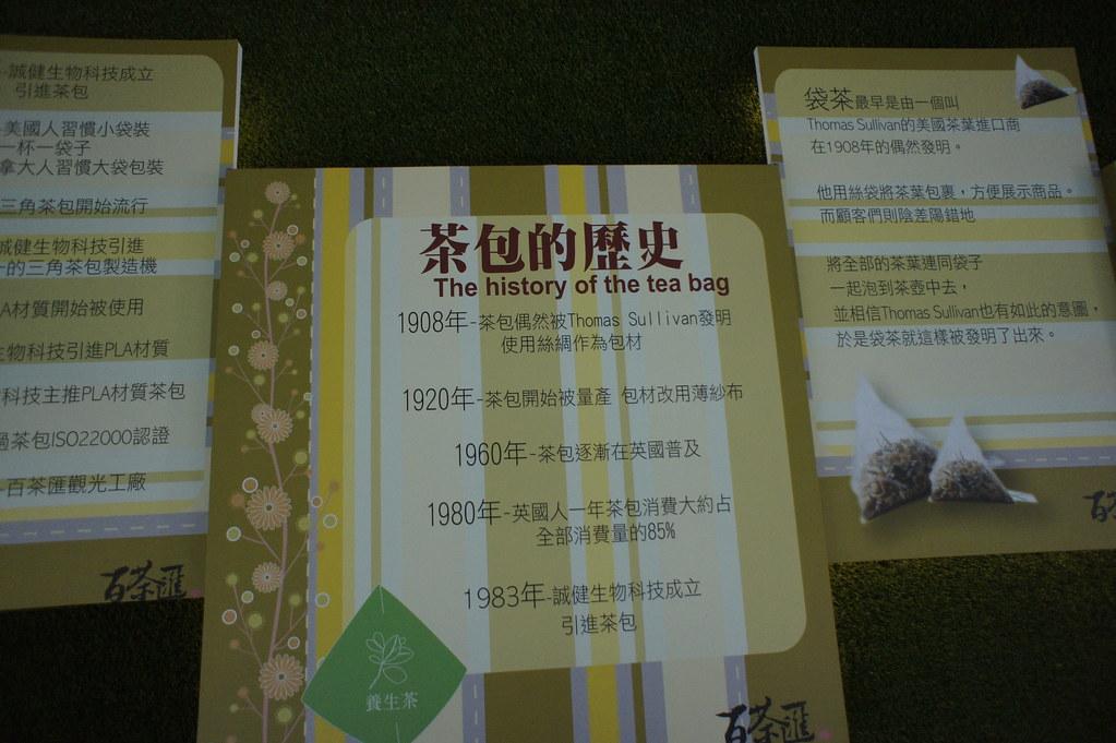 苗栗頭屋百茶文化園區 (13)