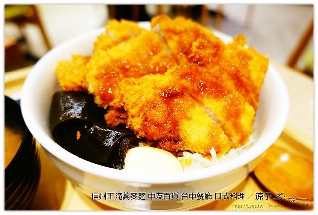 信州王滝蕎麥麵 中友百貨 台中餐廳 日式料理 13
