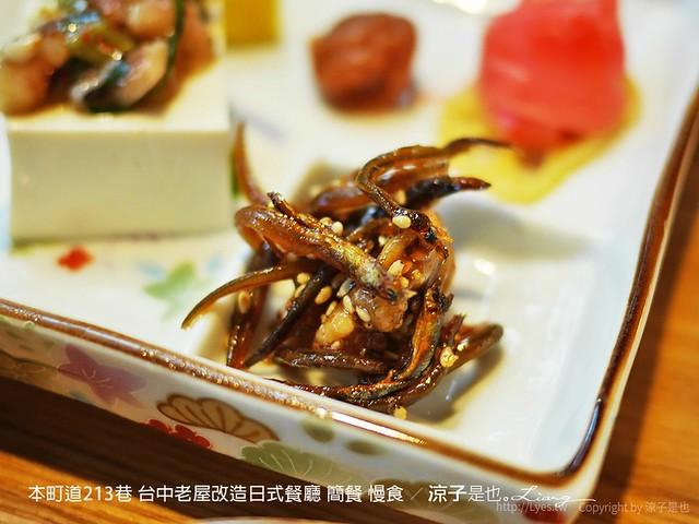 本町道213巷 台中老屋改造日式餐廳 簡餐 慢食 12