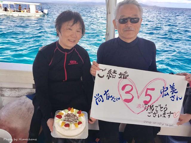 Aご夫妻、ご結婚35周年をみんなでお祝い♪ ケーキ美味しかったw