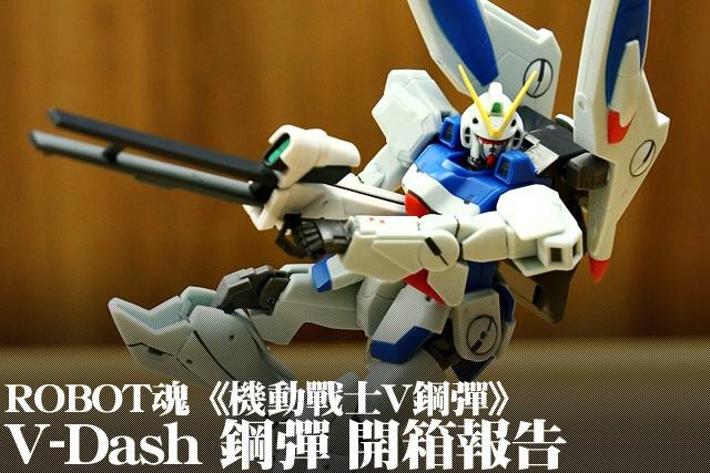 火力強化機型登場!ROBOT魂《機動戰士V鋼彈》V-Dash 鋼彈 開箱報告!