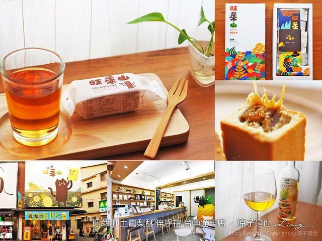 旺萊山 土鳳梨酥 伴手禮 台中逢甲店 80