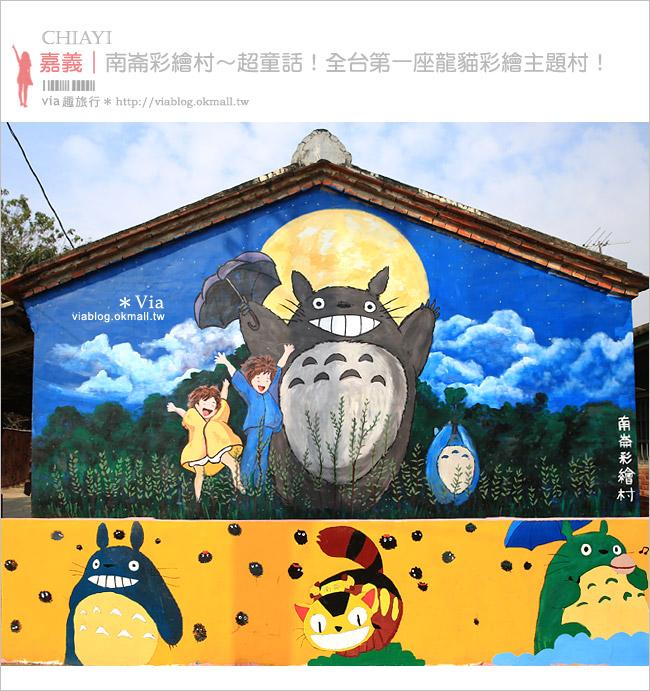 【嘉義龍貓村】南崙彩繪村~全台第一座以龍貓為主題的彩繪村!1