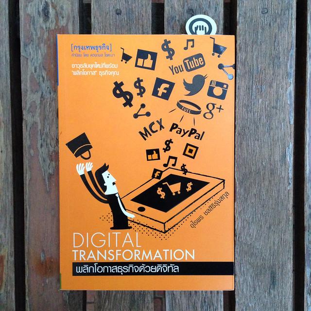 Digital Transformation พลิกโอกาสธุรกิจด้วยดิจิทัล