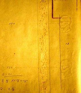 Sheets bearing watermarks of Sun Yat-sen
