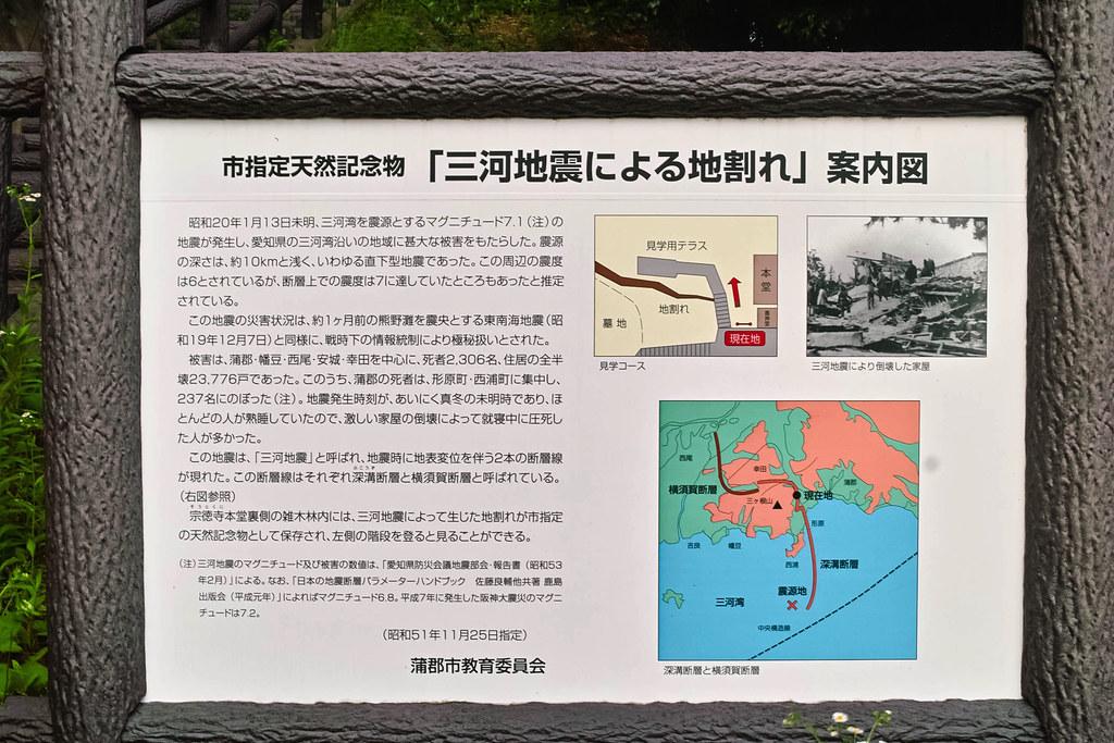 『三河地震による地割れ』案内図