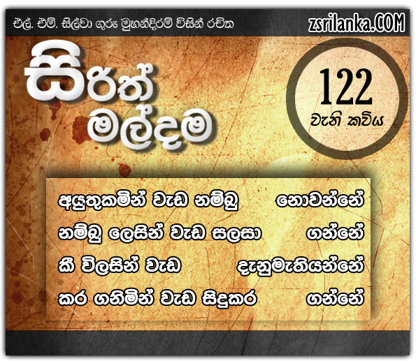 Sirith Maldama (122)