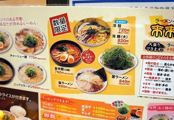 京都鴨川必吃下午茶拉麵04