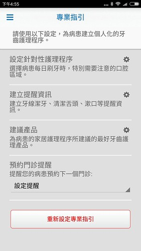 Screenshot_2016-10-11-16-55-30-423_com.pg.oralb.oralbapp