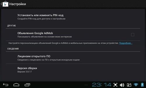 Screenshot_2014-12-07-23-14-39