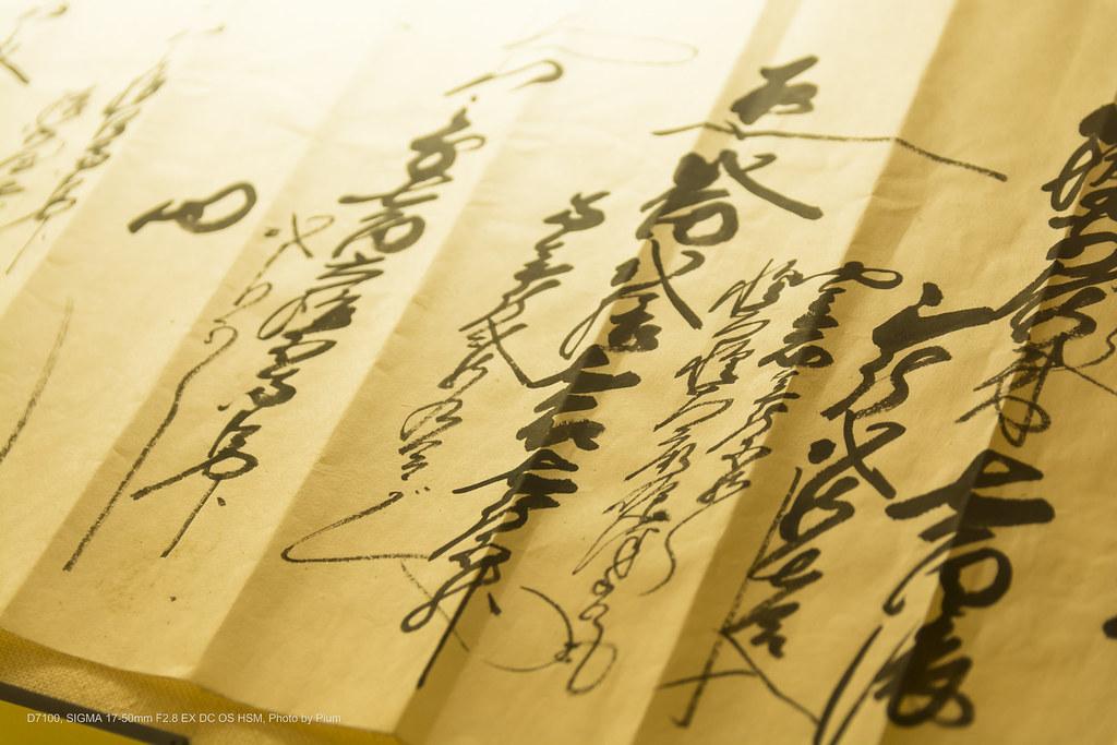 Tokoname Yakimono Sanpomichi-17