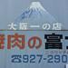 焼肉の富士 by m-louis