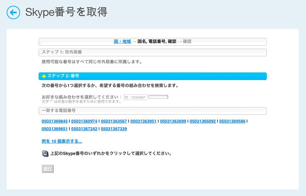 skype online number 2