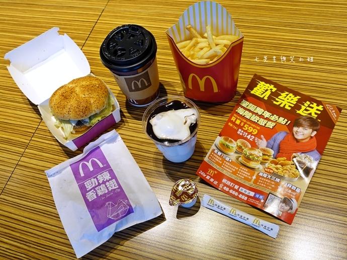 12 麥當勞歡樂送APP