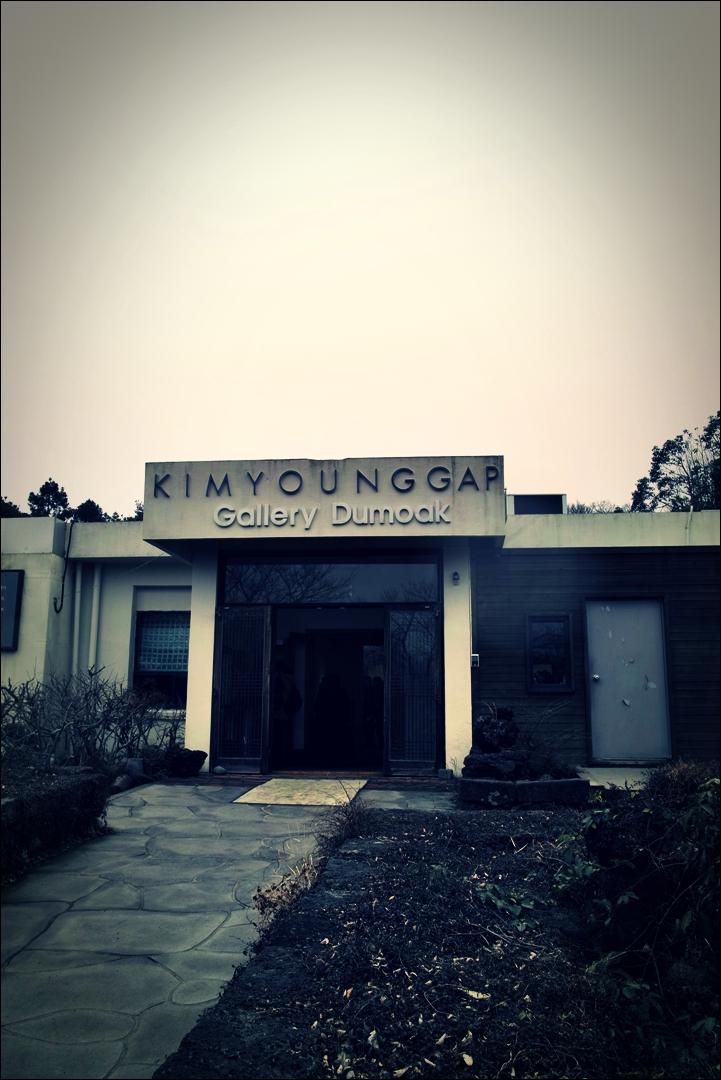갤러리 입구-'김영갑 갤러리 두모악 Kimyounggap Gallery Dumoak'