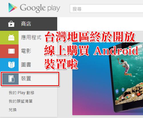 台灣地區於 2015 年 1 月 22 日開始開放線上購買 Android 裝置