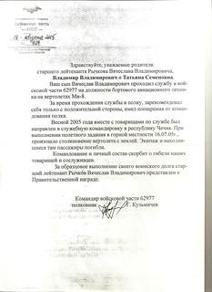 Письмо семье Рычковых