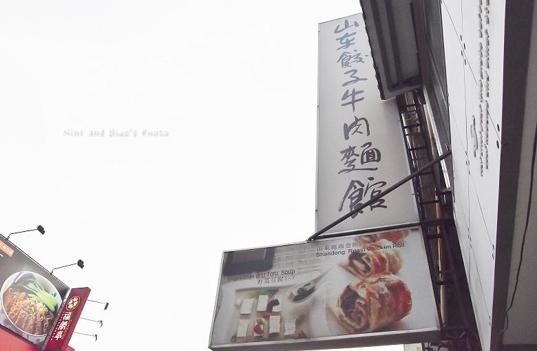 台中公益路平價美食小吃餐廳山東餃子麵食館23