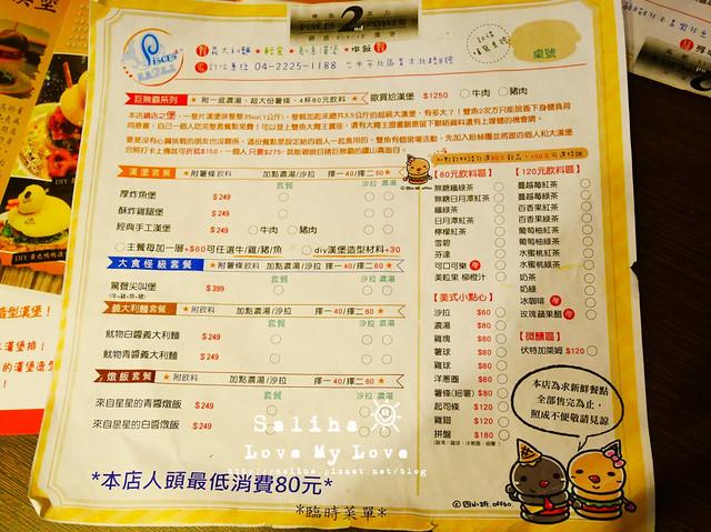 台中餐廳美式漢堡雙魚2次方
