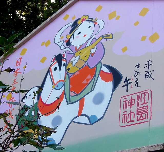 Photo:#7891 Benten (弁才天) on this year's zodiac animal (午) By Nemo's great uncle