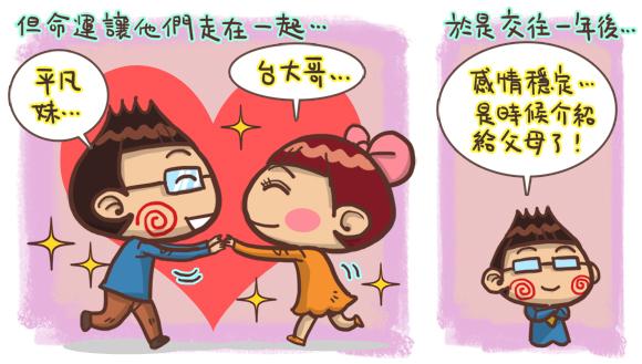 愛情故事圖文2