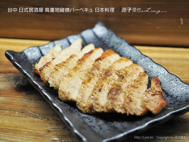 台中 日式居酒屋 鳥重地雞燒バーベキュ 日本料理 47