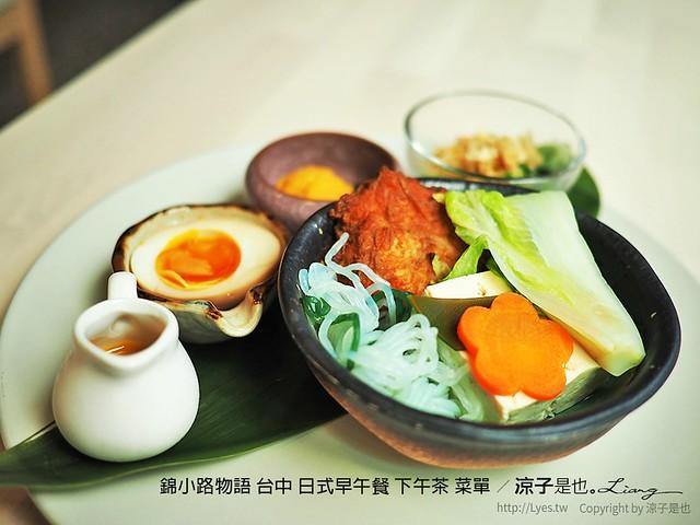 錦小路物語 台中 日式早午餐 下午茶 菜單 8
