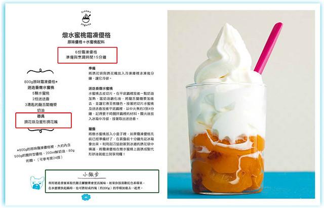 1221優格冰淇淋書902