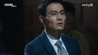韓劇《詐欺遊戲》EP2