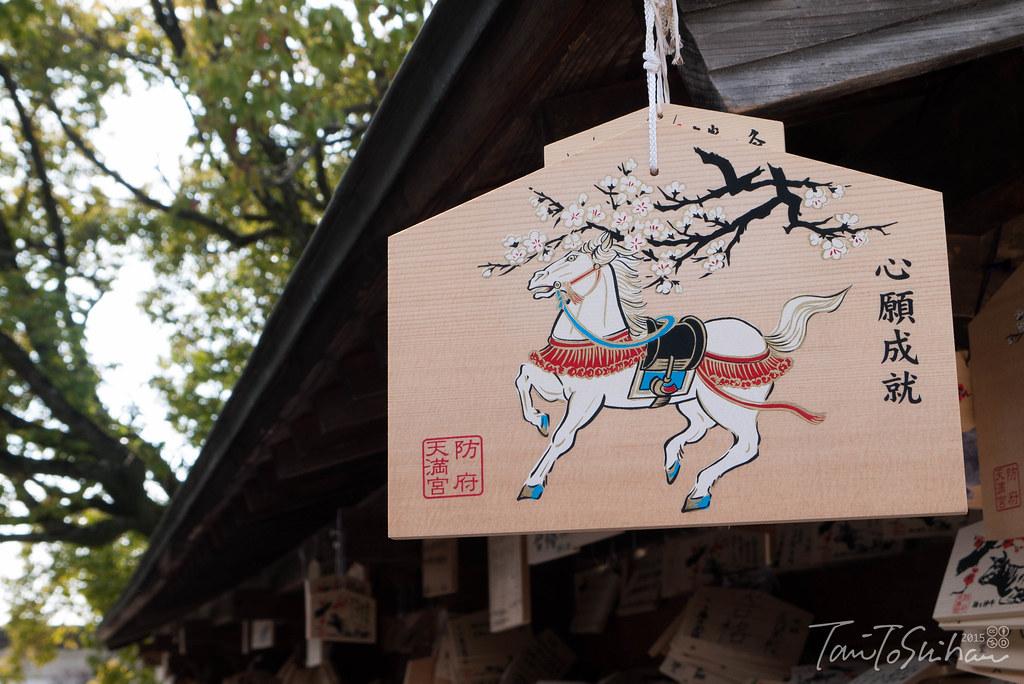 防府天満宮 毛利庭園  Hofu tenman-gu shrine