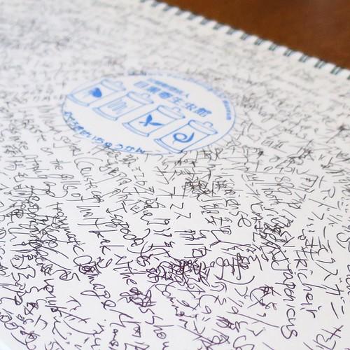 目黒寄生虫博物館で、ひたすら標本名の落書き。日本語やラテン語っぽいのとか、とりあえず書く、書く。
