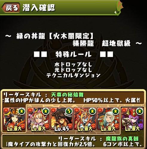 vs_katsumin_PT_150201