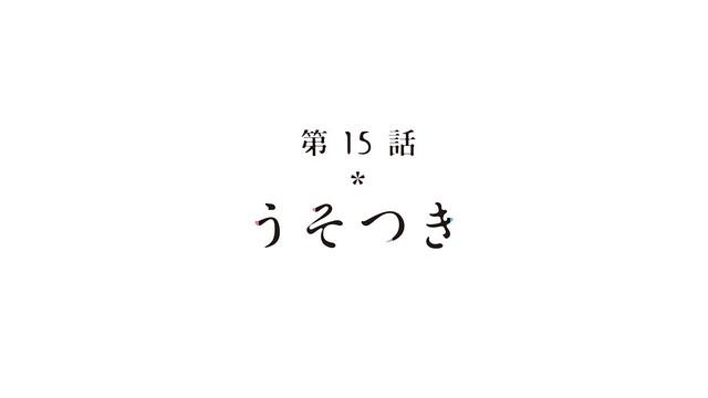 KimiUso ep 15 - image 35