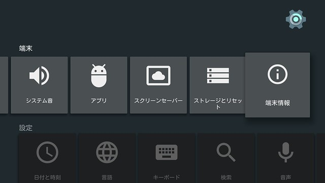 Android TV - about menu