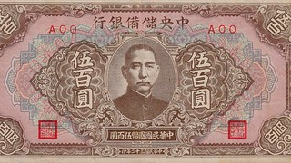 Old CHinese banknote