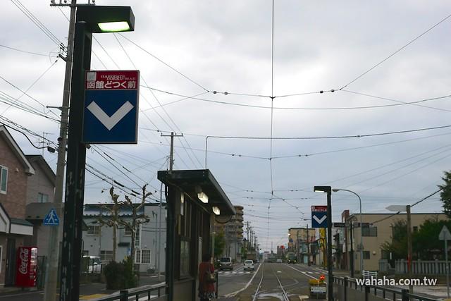 函館市電「函館どつく前」