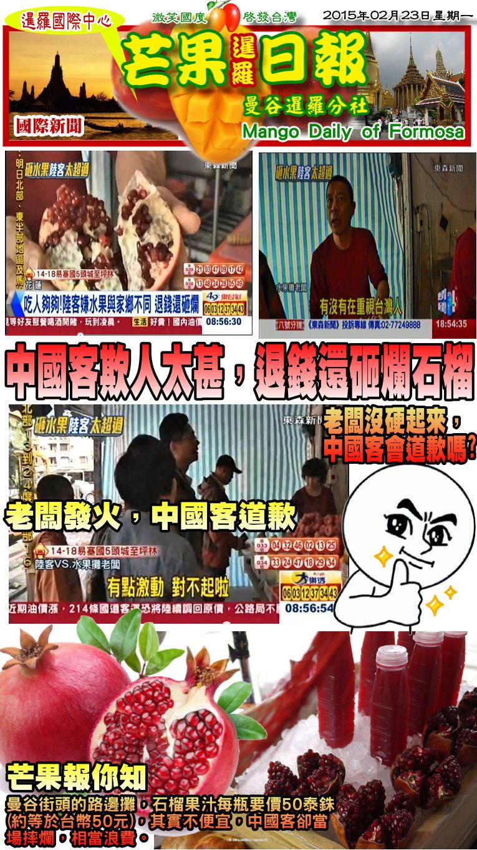 150223芒果日報--國際新聞--中國客欺人太甚,退錢還砸爛石榴