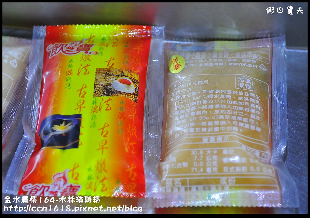 金水農情164-水林滴雞精_DSC8553