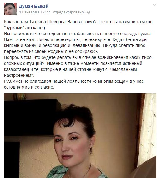 Думан Быкай о Шевцовой- Валовой