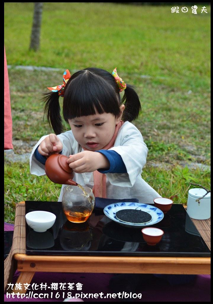 九族文化村-櫻花茶會DSC_4395