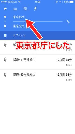 東京都庁に変更